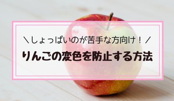 りんごの変色防止方法。お弁当でも安心。