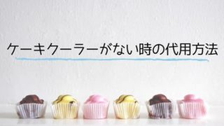 ケーキクーラーがない場合の代用方法