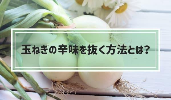 玉ねぎの辛味を抜く方法