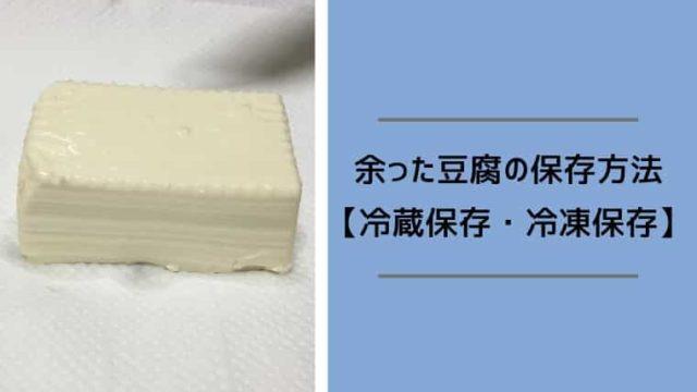 余った豆腐はどう保存する?水に浸す冷蔵保存と冷凍保存の方法
