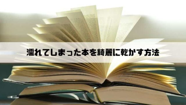 濡れた本を綺麗に乾かす方法