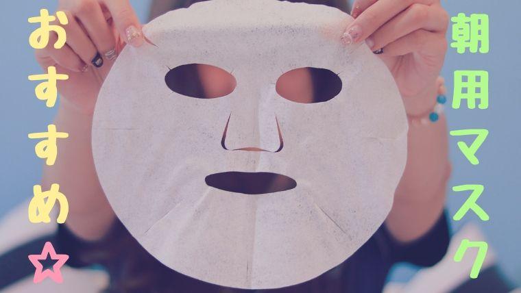忙しい朝に!時短できる朝用マスクおすすめ8種類