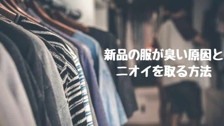 新品の服が臭い原因と臭いを取る方法6つ