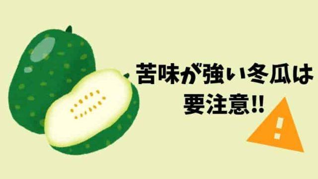 苦い冬瓜には要注意!食べるのはやめて|苦味の取り方と下処理について